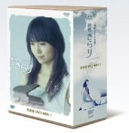 純情きらり 完全版 DVD-BOX 1の詳細を見る