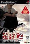 「侍道2」の画像
