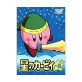 星のカービィ Vol.2 [DVD]