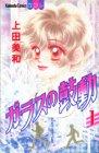 ガラスの鼓動 / 上田 美和 のシリーズ情報を見る