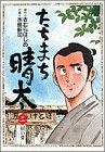 たちまち晴太 2 (ビッグコミックス)