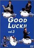 GOOD LUCK!!(3) [DVD]