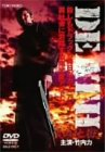 DEATH 流血地獄[DVD]