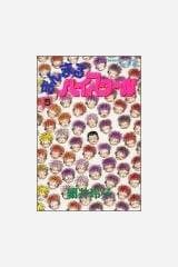 まんまるハイスクール 5 (マーガレットコミックス) コミック