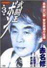 武闘王ボンノ 3 (バンブー・コミックス)