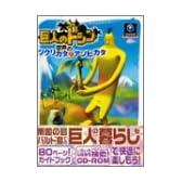 巨人のドシン―世界のツクリカタ・アソビカタ (Nintendo DREAM×Nintendoスタジアム任天堂ゲーム攻略本)