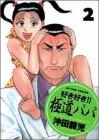 好き好き!!極道パパ 2 (アクションコミックス)