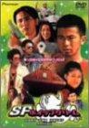 SFホイップクリーム [DVD]