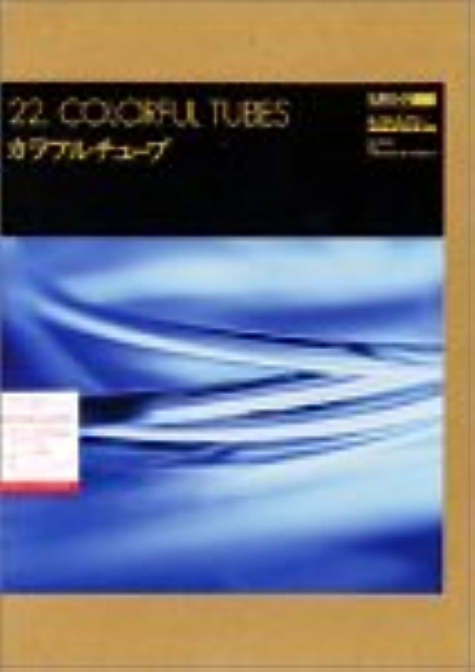 絶滅させる知覚する頑丈Super GU 22 Colorful Tubes