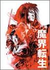 魔界転生 初回生産限定コレクターズBOX [DVD]の詳細を見る