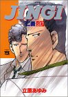 JINGI/仁義 20 (ヤングチャンピオンコミックス)