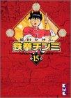鉄拳チンミ(15) (講談社漫画文庫)