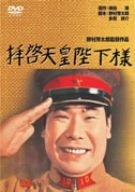 拝啓天皇陛下様 [DVD]