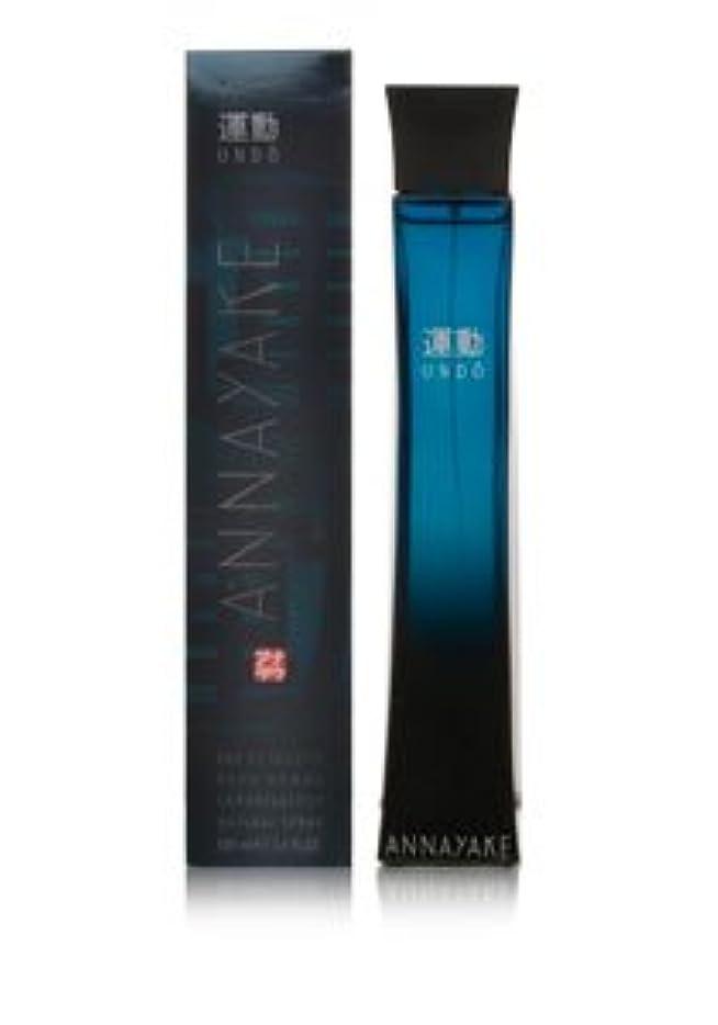 腐ったボーナス海外でAnnayake Undo Pour Homme (アナヤケ アンドー プール オム)3.4 oz (100ml) EDT Spray (テスター/箱なし?キャップなし) for Men