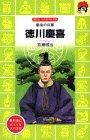 徳川慶喜―最後の将軍 (講談社 火の鳥伝記文庫)