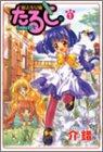 魔法少女猫たると 1 (ヤングジャンプコミックス)
