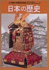日本の歴史―Wide color (小学館の学習百科図鑑 (6))