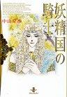 妖精国の騎士 5 (秋田文庫 25-18)