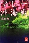 マレー沖海戦 (学研M文庫)