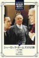 シャーロック・ホームズの冒険 完全版 Vol.21 [DVD]