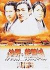 決戦 紫禁城 [DVD]