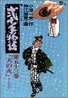 弐十手物語 53 (ビッグコミックス)