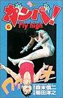 ガンバ!fly high 6 (少年サンデーコミックス)