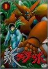 新ゲッターロボ(1)[DVD]