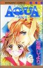 Aqua―永遠の夏 (マーガレットコミックス)