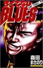 ろくでなしBLUES (Vol.4) (ジャンプ・コミックス)