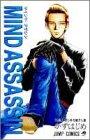 MIND ASSASSIN 1 (1) (ジャンプコミックス)
