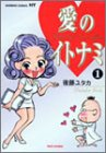 愛のイトナミ / 後藤 ユタカ のシリーズ情報を見る