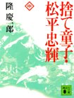 捨て童子・松平忠輝(中) (講談社文庫)