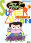 スーパーヅガン 4 (近代麻雀コミックス)