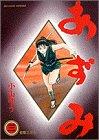 あずみ (3) (ビッグコミックス)