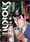 ショーイチ 1 (近代麻雀コミックス)の詳細を見る