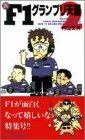 新・F1グランプリ天国 2 (アクションコミックス)