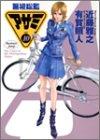 警視総監アサミ 10 (ヤングジャンプコミックス)