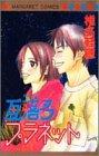 瓦落多(がらくた)プラネット (マーガレットコミックス (3018))