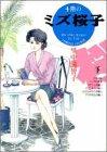 4階のミズ桜子 (下) (双葉文庫―名作シリーズ)