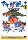 ササキ様に願いを (1) (Bamboo comics)の詳細を見る