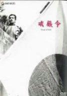 戒厳令 [DVD]