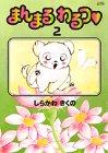 まんまるわるつ 2 (ワイドコミックス)