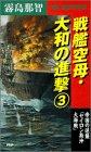 戦艦空母・大和の進撃〈3〉帝国の逆襲「セイロン島沖大海戦」 (PHPビジネスライブラリー―BL NOVELS)