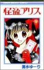怪盗アリス (りぼんマスコットコミックス)