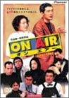 ON AIR/オン・エアー デラックス版