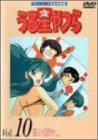 うる星やつらDVD vol.10