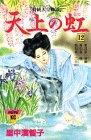 天上の虹(12) (講談社コミックスmimi)