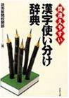 間違えやすい漢字使い分け辞典 (PHP文庫)