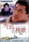 チロルの挽歌-全集- [DVD]